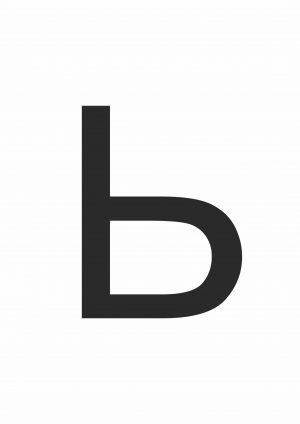 Буква Ь формата А4