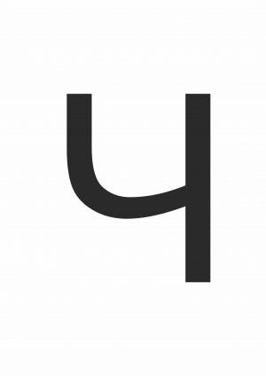 Буква Ч формата А4