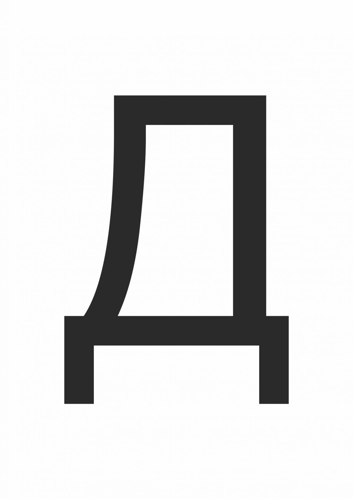 Буква Д формата А4