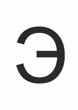 Буква Э формата А4