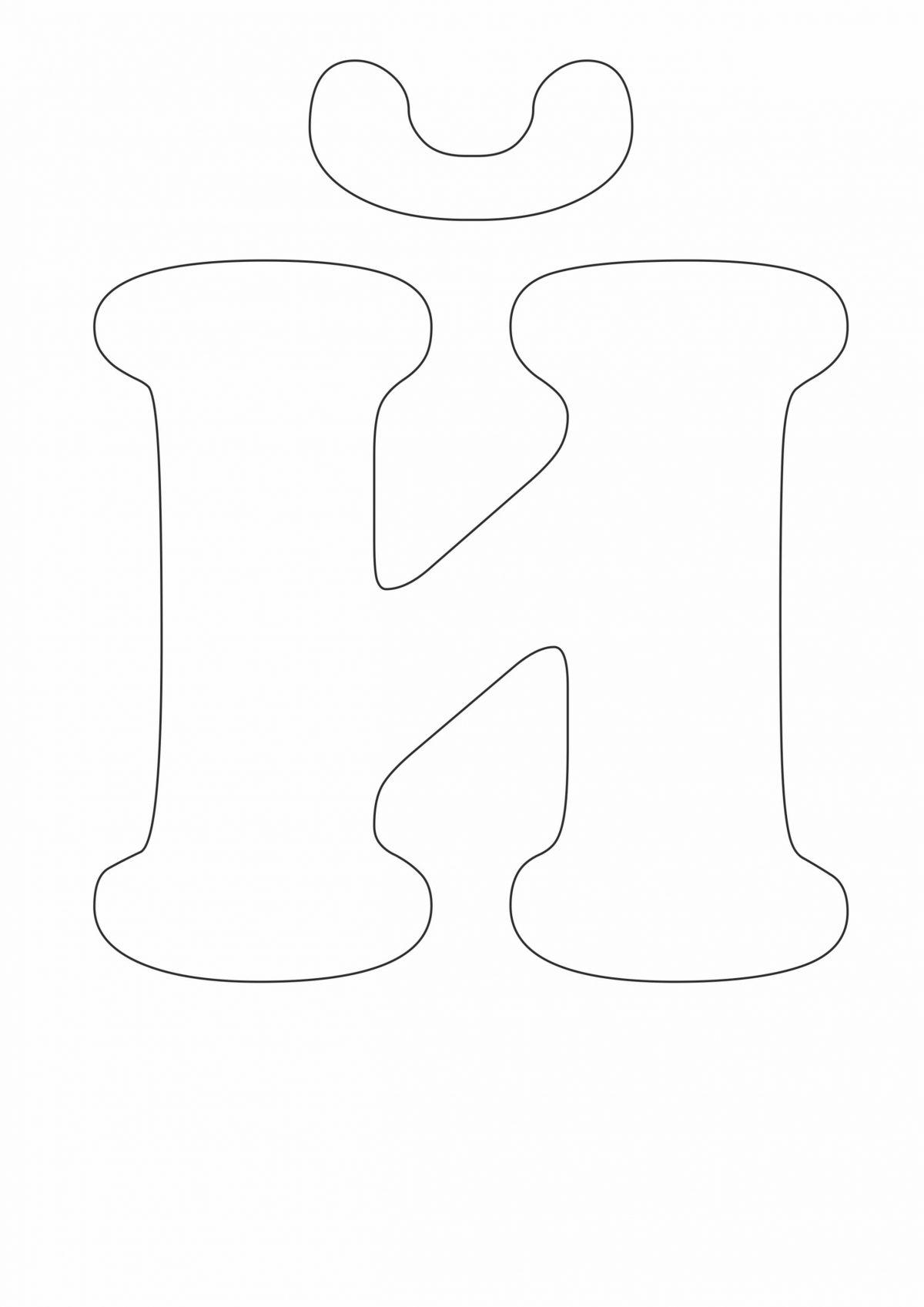 Трафарет буквы Й