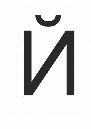 Буква Й формата А4