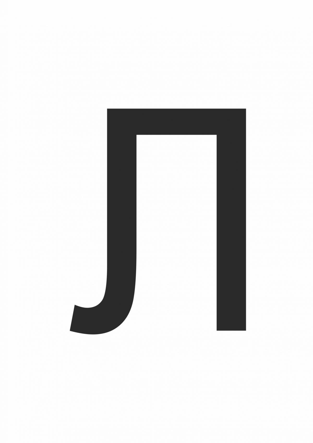 Буква Л формата А4