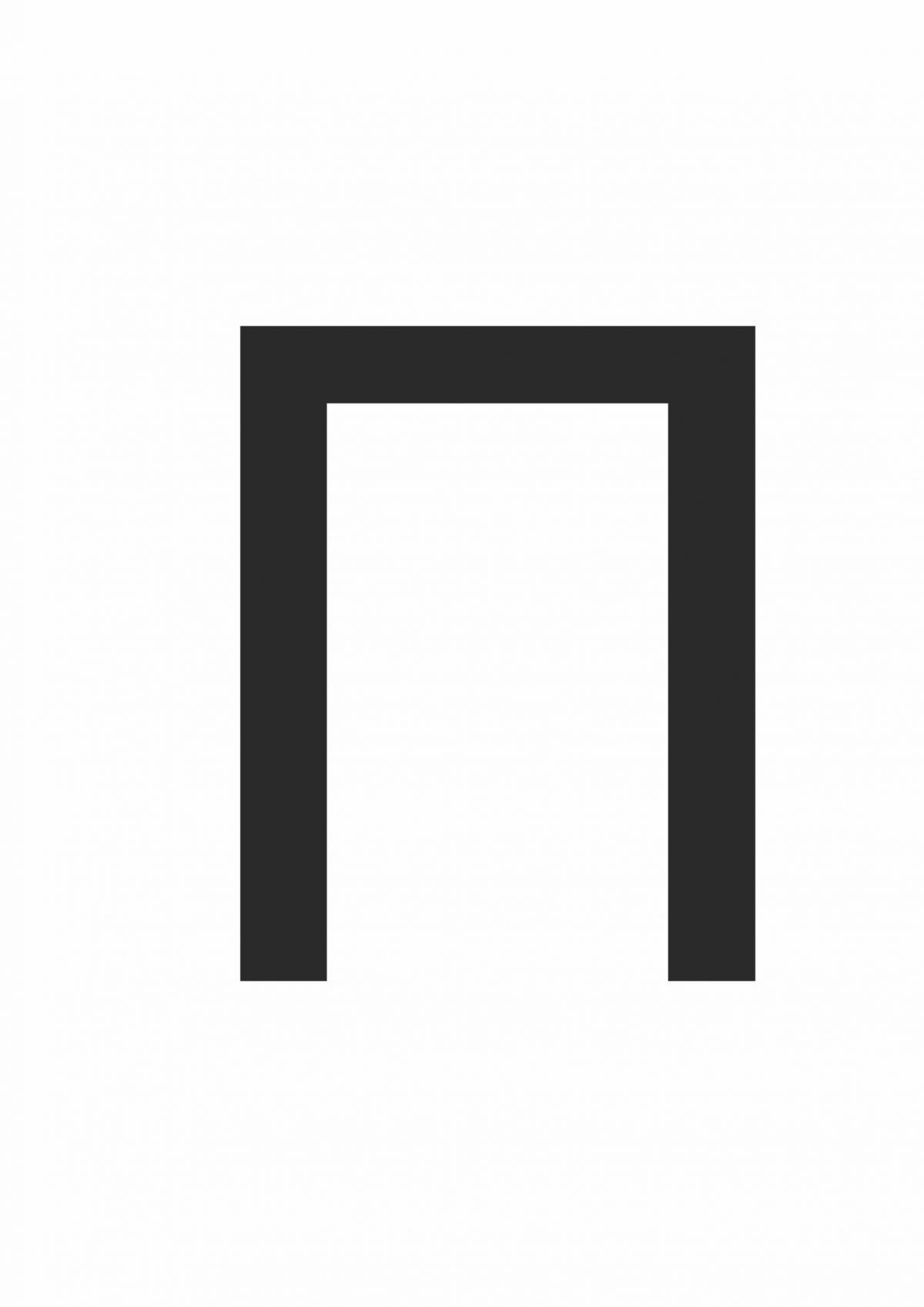 Буква П формата А4