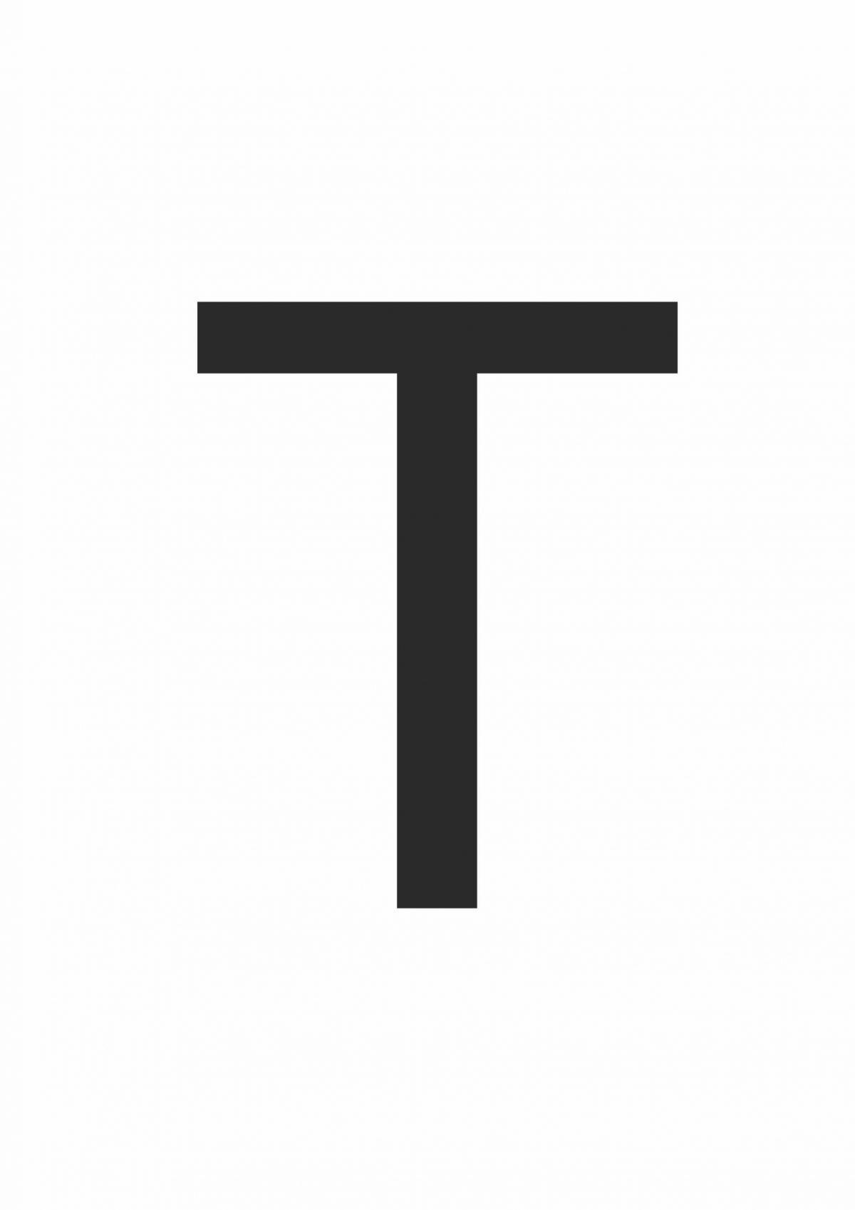 Буква Т формата А4