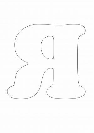 Трафарет буквы Я