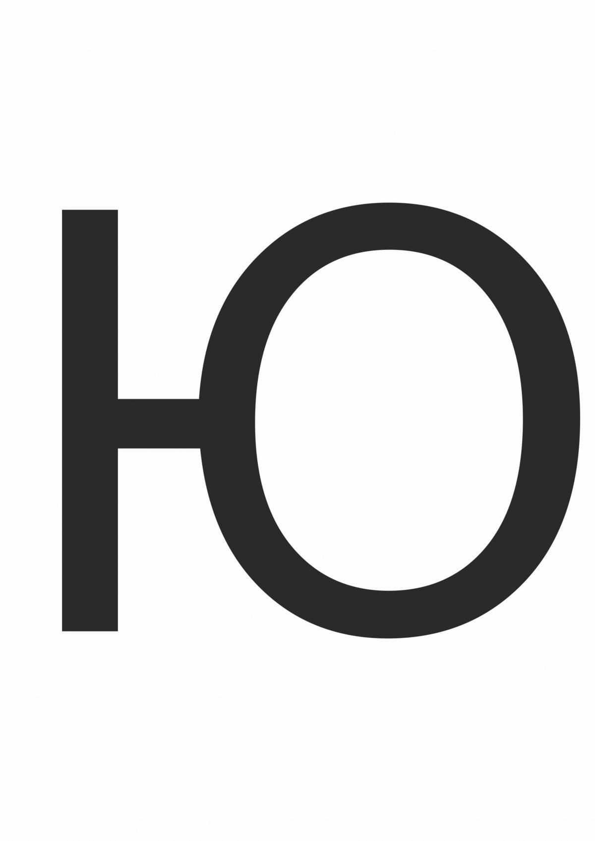 Буква Ю формата А4