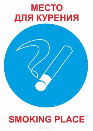 Место для курения на русском и английском