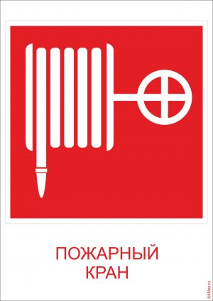 """""""Пожарный кран"""" - распечатать знак"""