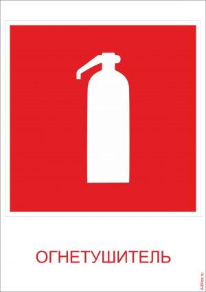 """Пожарный знак """"Огнетушитель"""""""