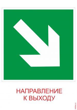 """Эвакуационный знак """"Стрелка вправо-вниз"""""""