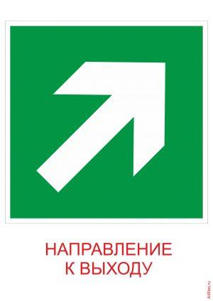 """Эвакуационный знак """"Стрелка вправо-вверх"""""""