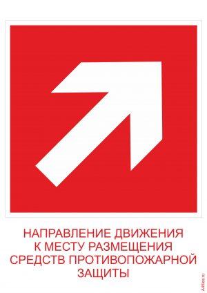 Пожарный указатель - Направление к месту нахождения техники и оборудования