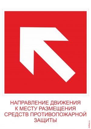 Пожарный знак - Направление к месту нахождения техники и оборудования