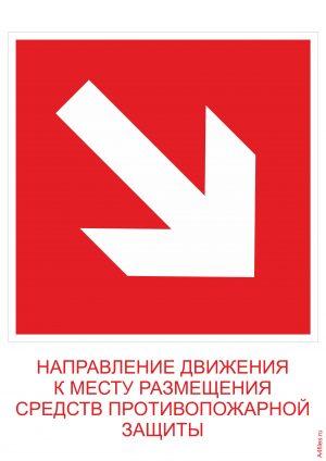 """Пожарный знак """"Направление к месту нахождения техники и оборудования"""""""