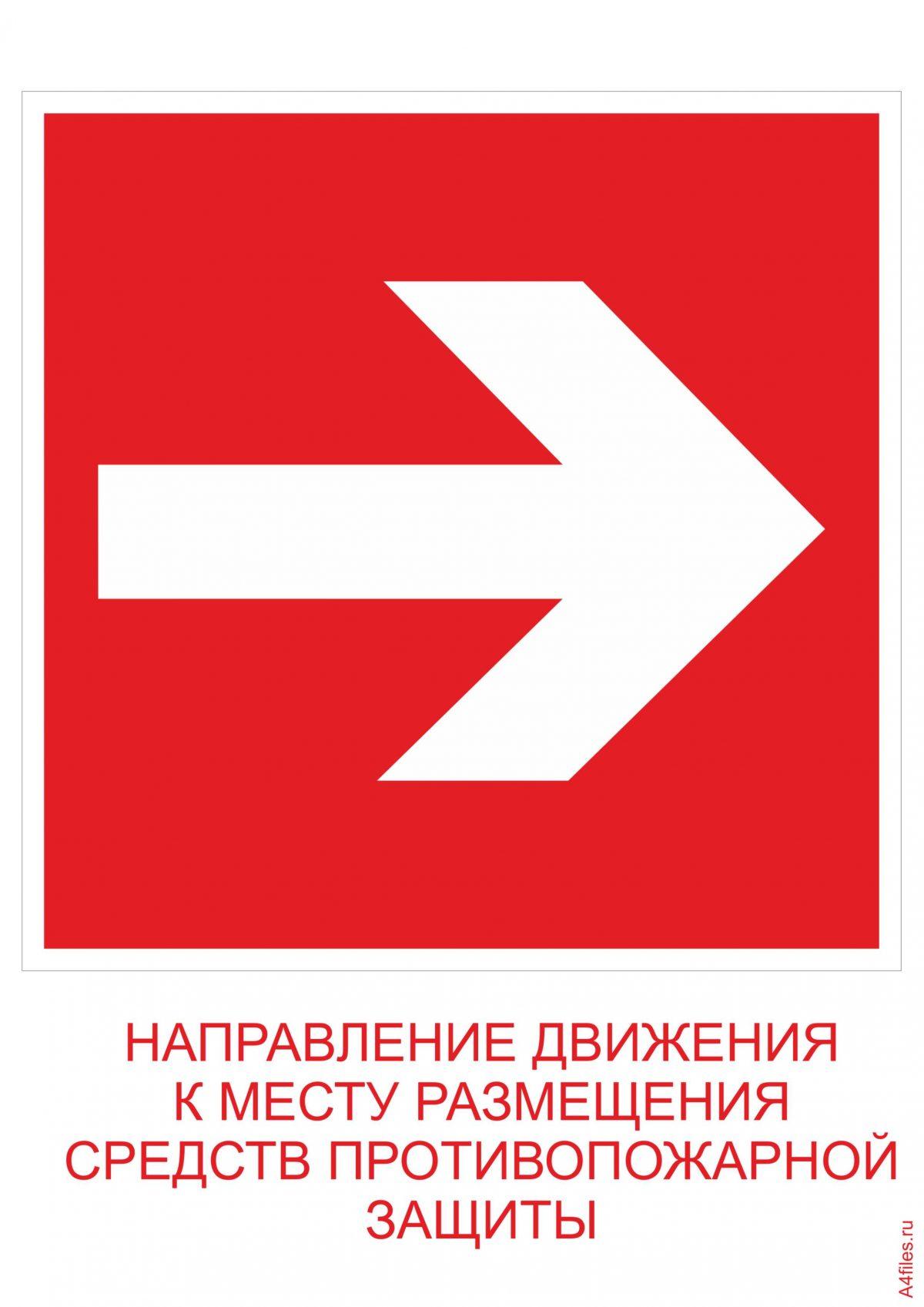 """Пожарный знак """"Стрелка вправо"""" на красном фоне"""