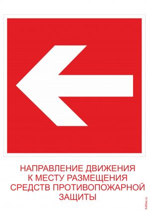 Стрелка влево - Направление движения к месту размещения средств противопожарной защиты