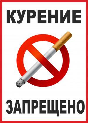 Распечатать табличку - Курение запрещено