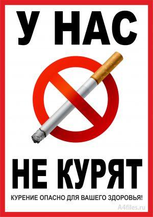 """Табличка А4  """"У нас не курят"""""""
