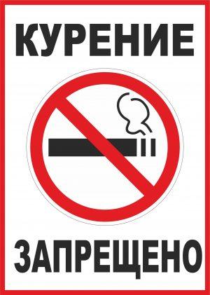Табличка распечатать курение запрещено