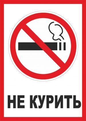 """Табличка для распечатки """"Не курить"""""""