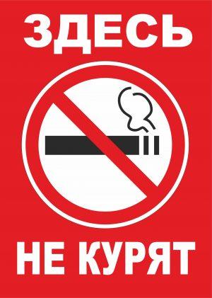 Табличка - Здесь не курят