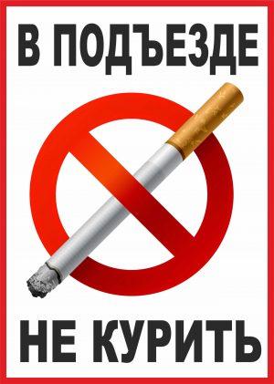 Табличку распечатать - В подъезде не курить