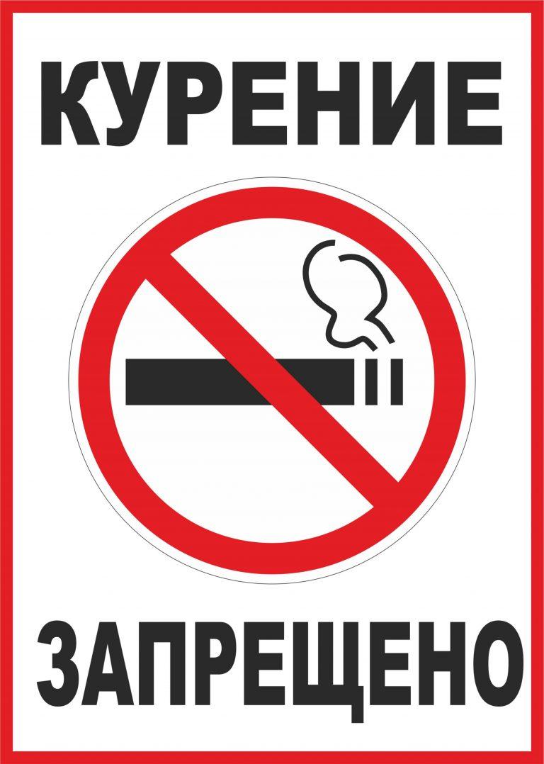 Курящим не входить картинки
