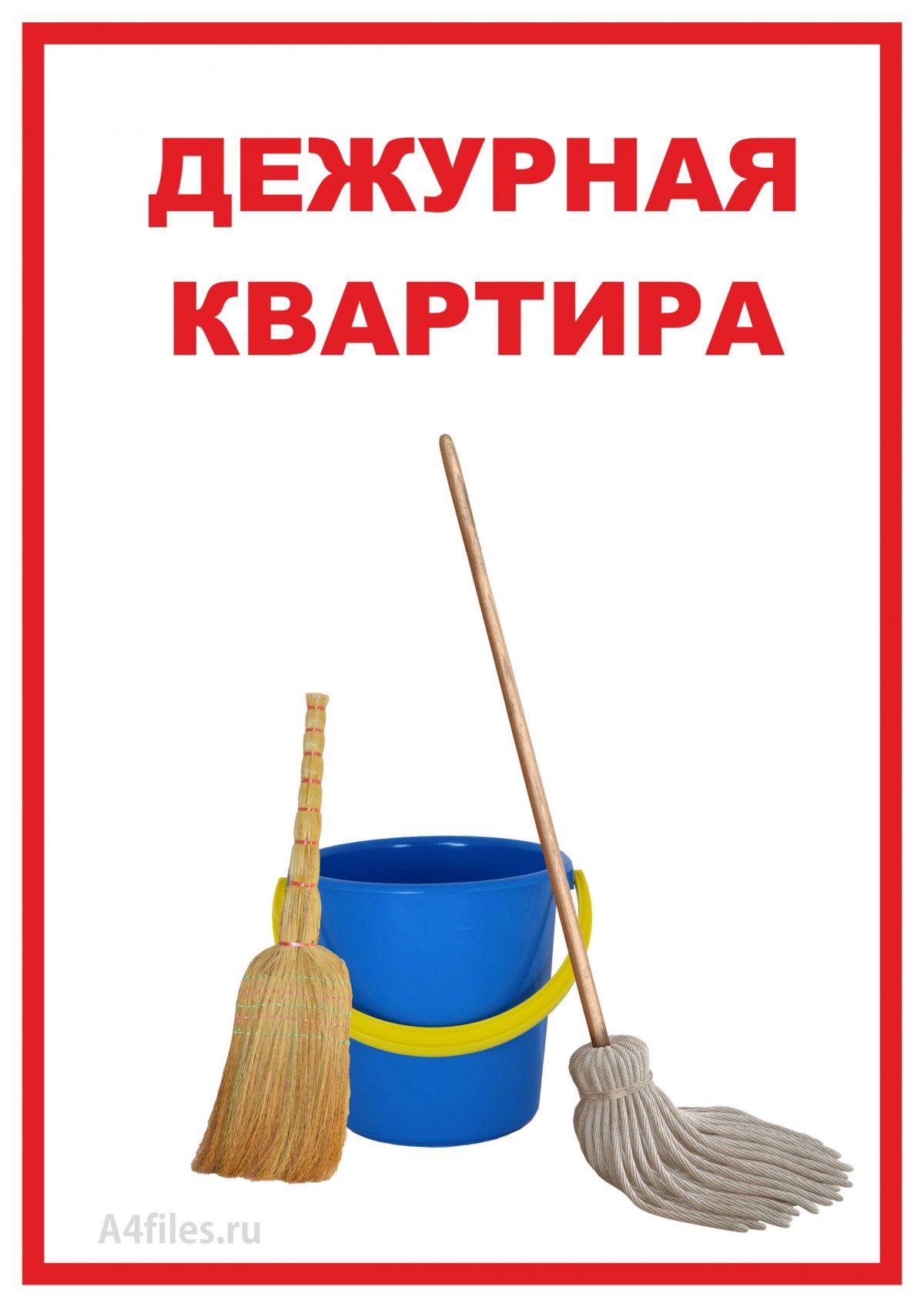 "Табличка ""Дежурная квартира"""