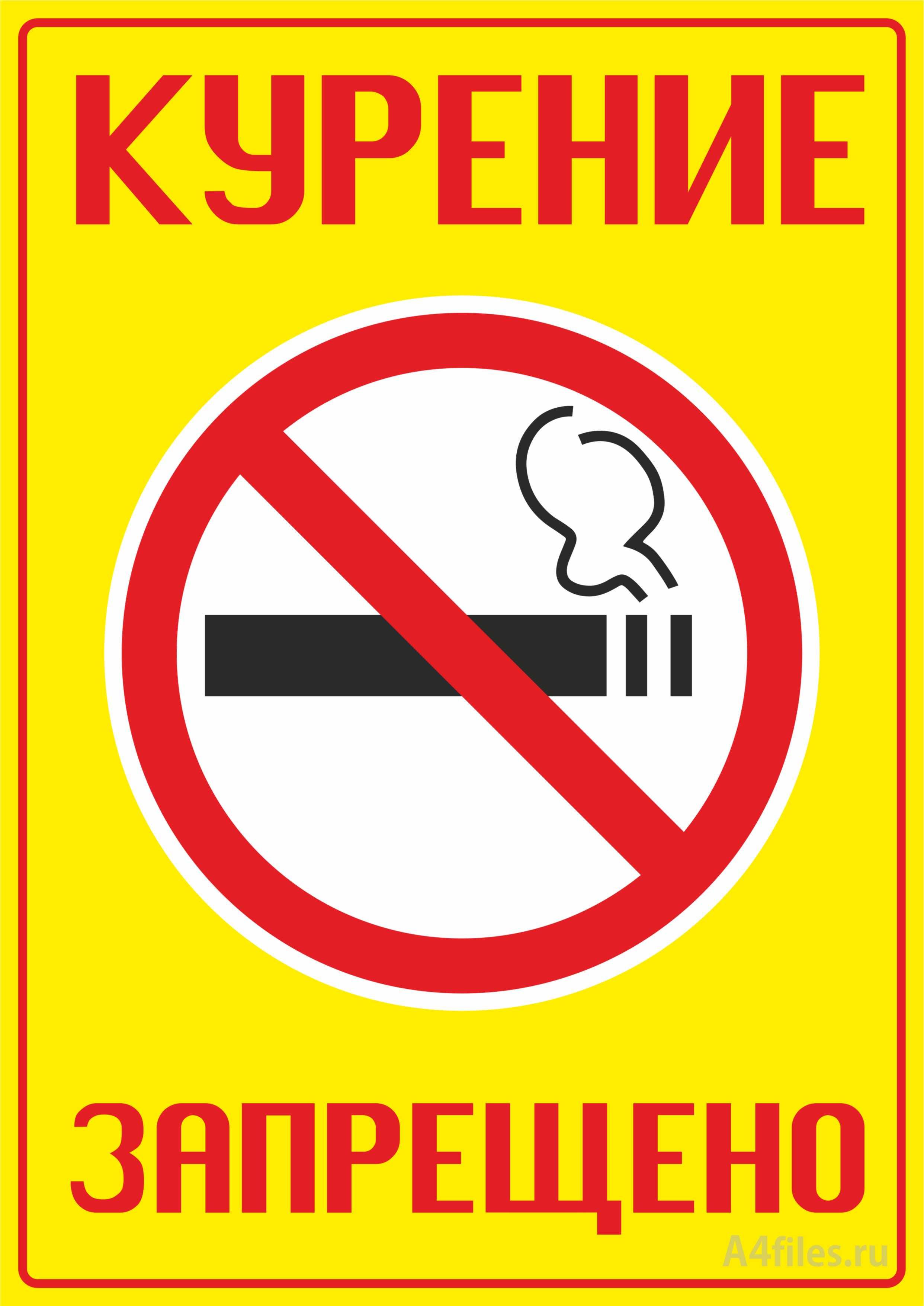 Прикольного лося, не курить надписи в картинках