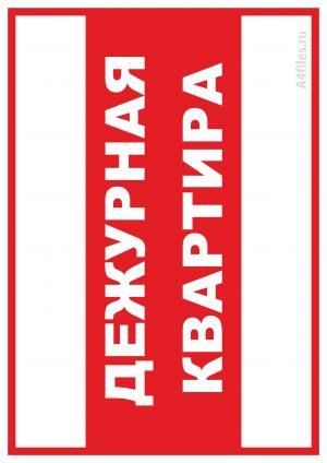 """Красно-белая табличка """"Дежурная квартира"""""""