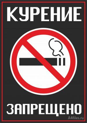 """Черная табличка """"Курение запрещено"""" формата А4"""