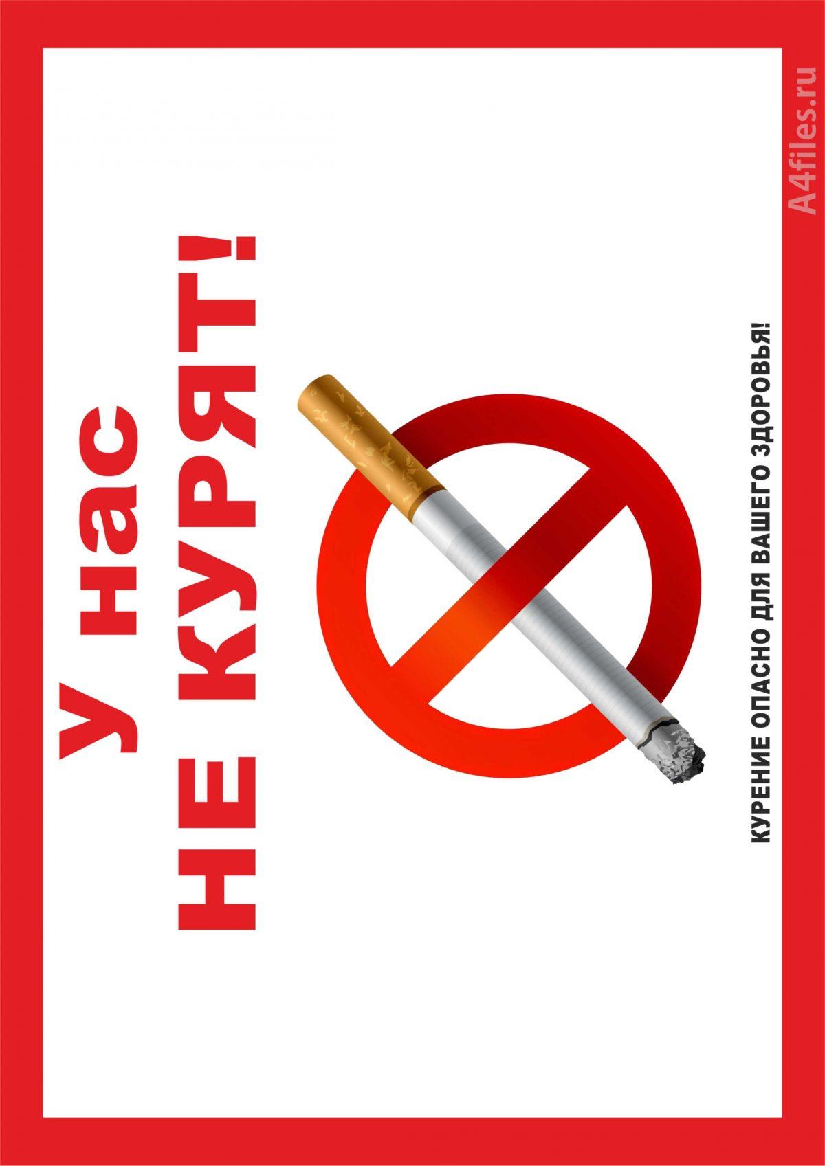 картинка по тому что не курить