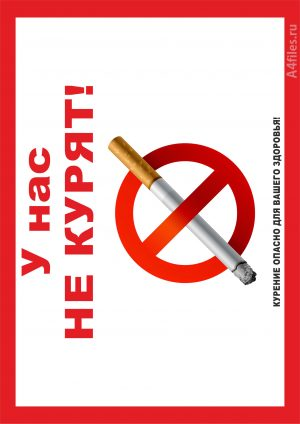 "Запрещающая табличка ""У нас не курят"""