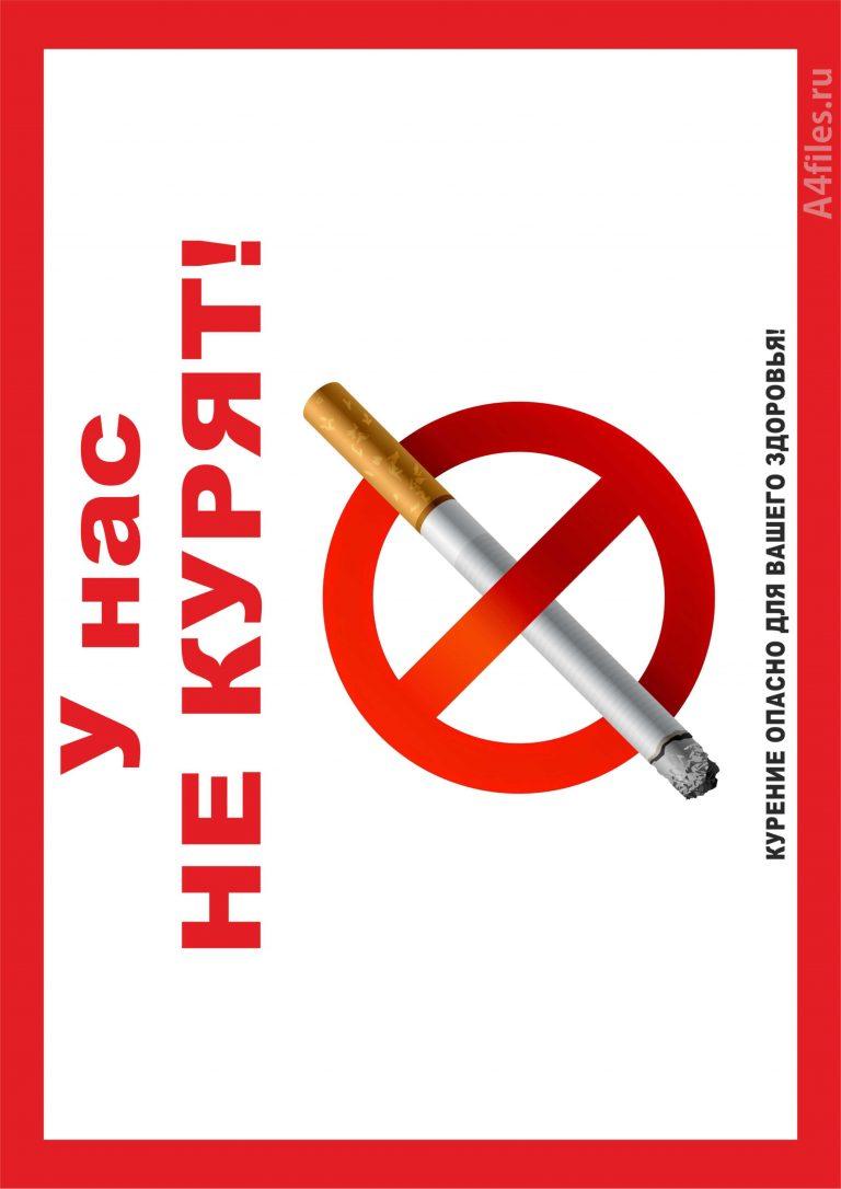 Курить запрещено штраф картинки
