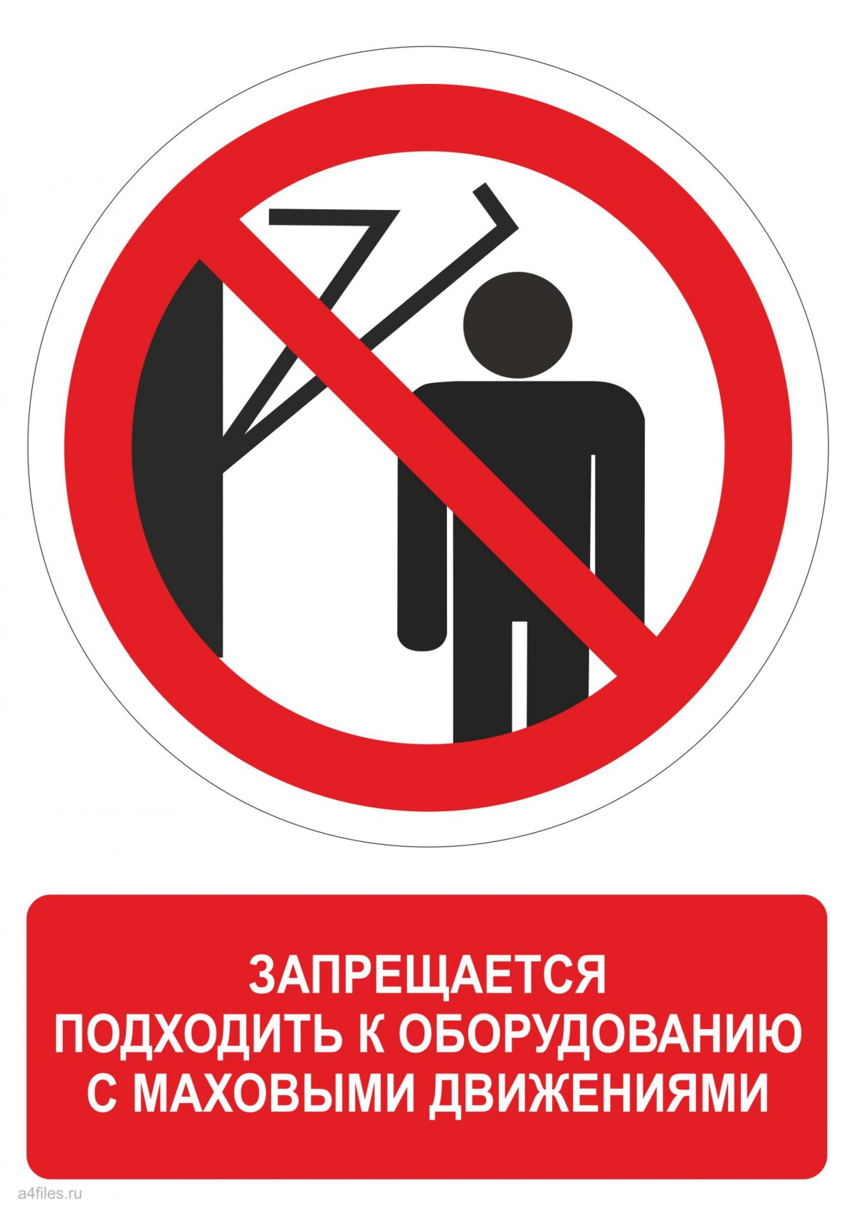 Знак запрещающий подходить к оборудованию с маховыми движениями
