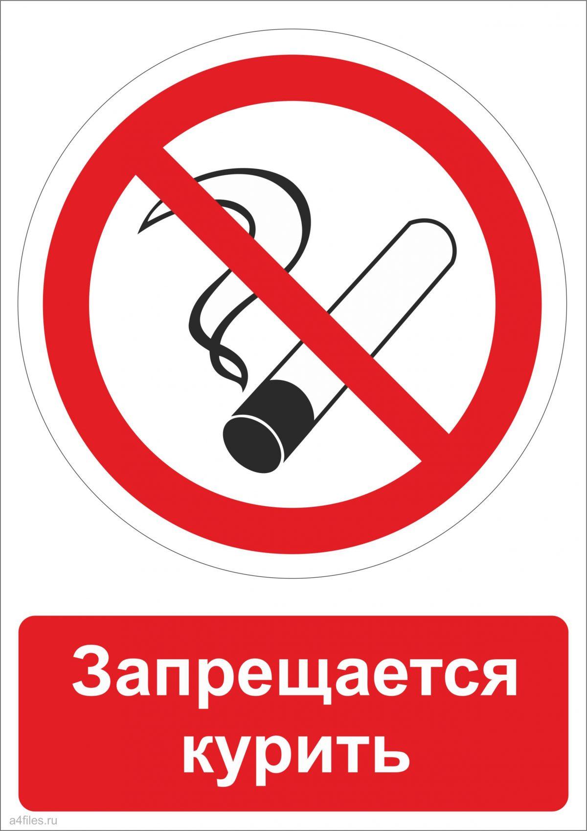 Знак запрещается курить распечатать
