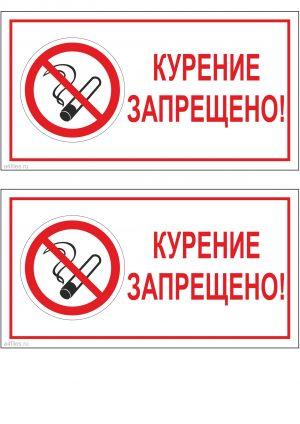"""Табличка """"Курение запрещено"""" скачать"""