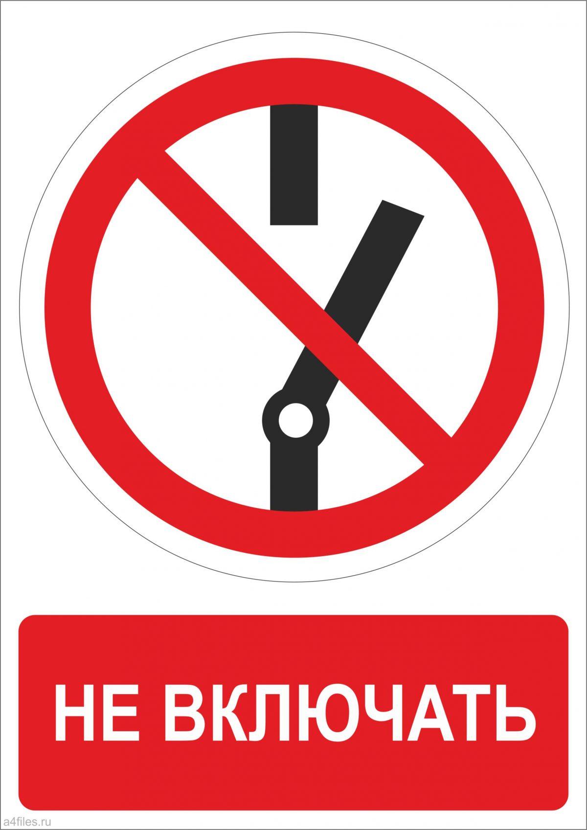 Запрещающий знак не включать распечатать