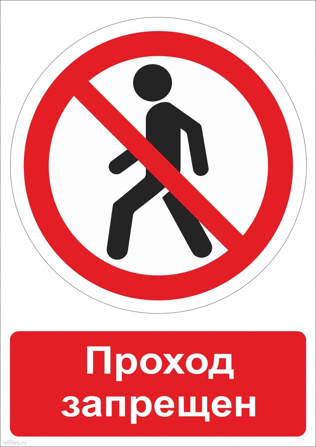 Знак проход запрещен распечатать на листе А4