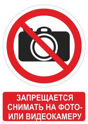 Знак запрещающий снимать на фото-или видеокамеру