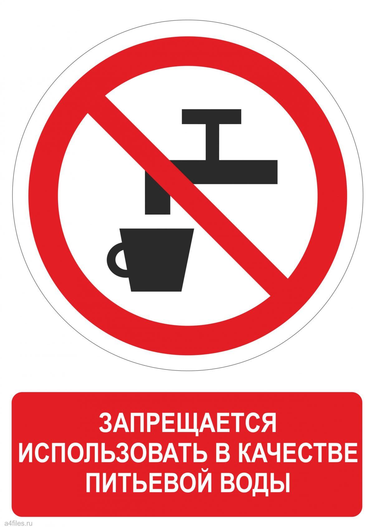 Знак запрещающий использовать в качестве питьевой воды