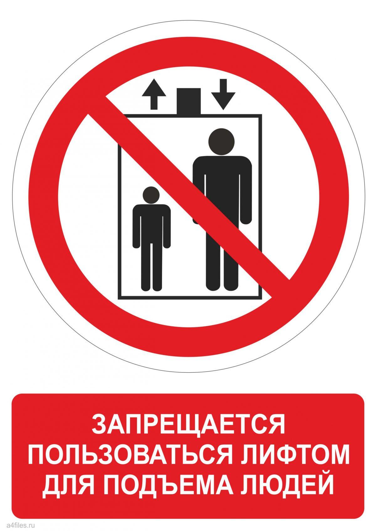 Знак запрещающий пользоваться лифтом для подъема людей