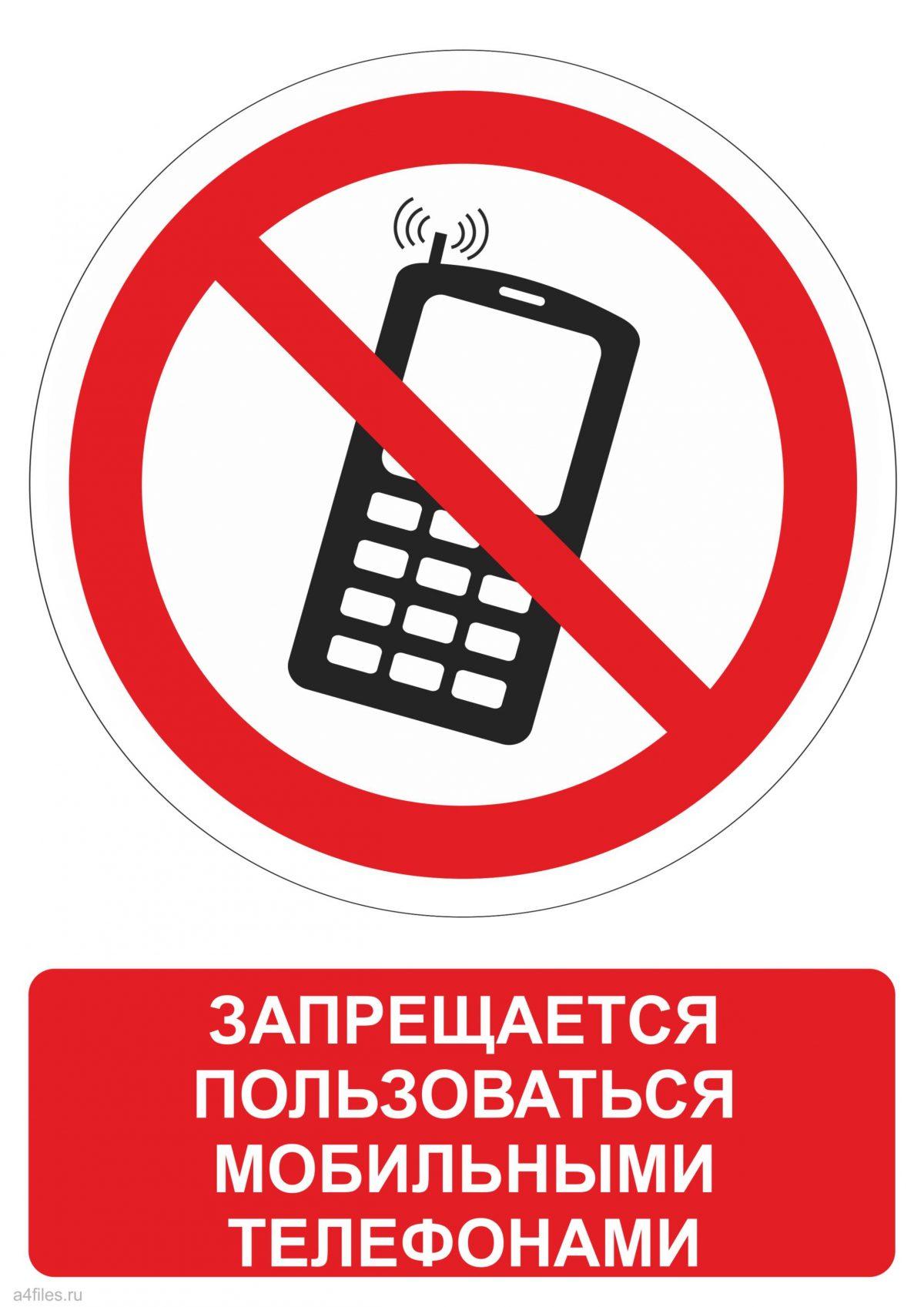 Знак запрещающий пользоваться мобильными телефонами скачать