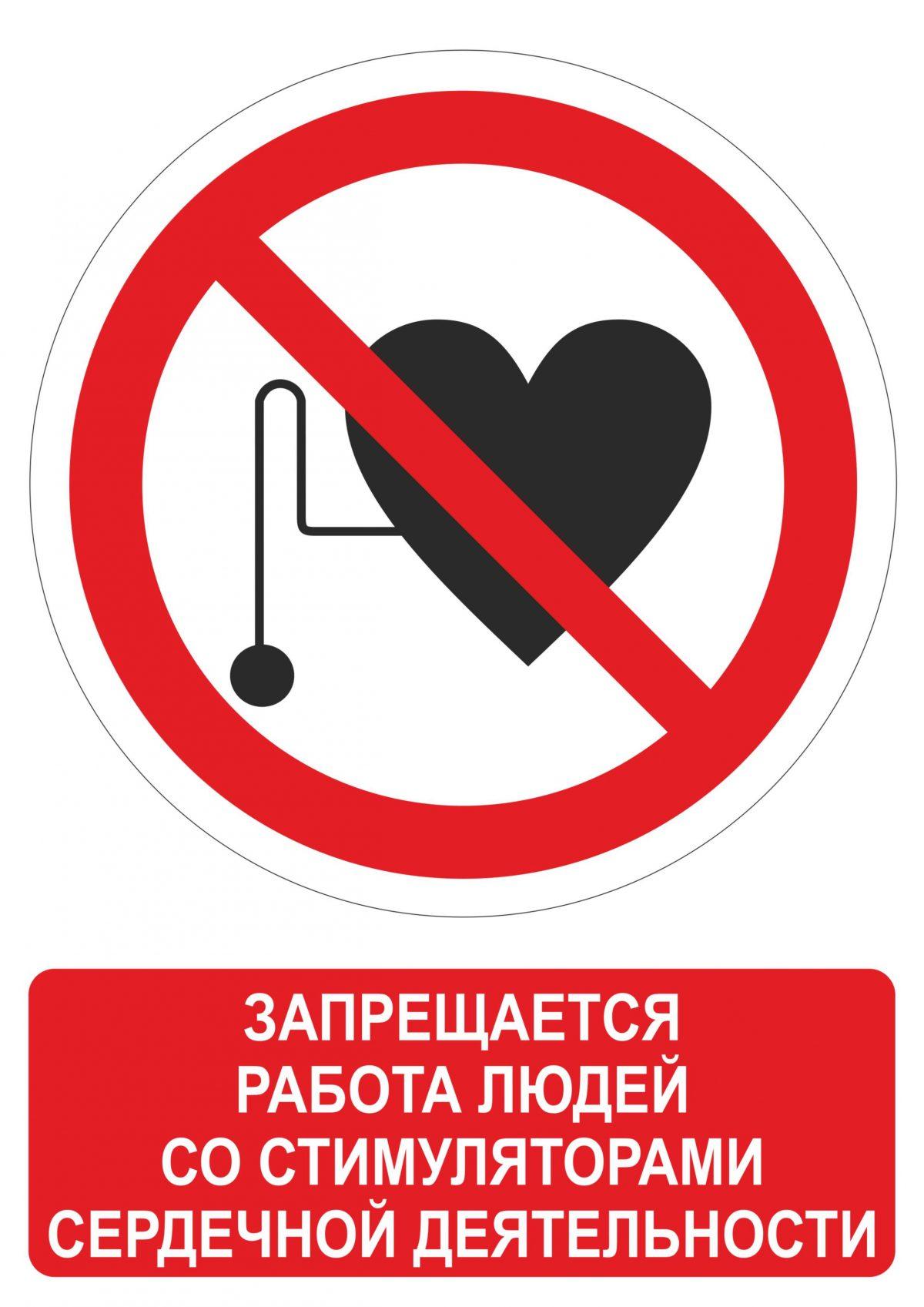Знак запрещающий работу людей со стимуляторами сердечной деятельности скачать