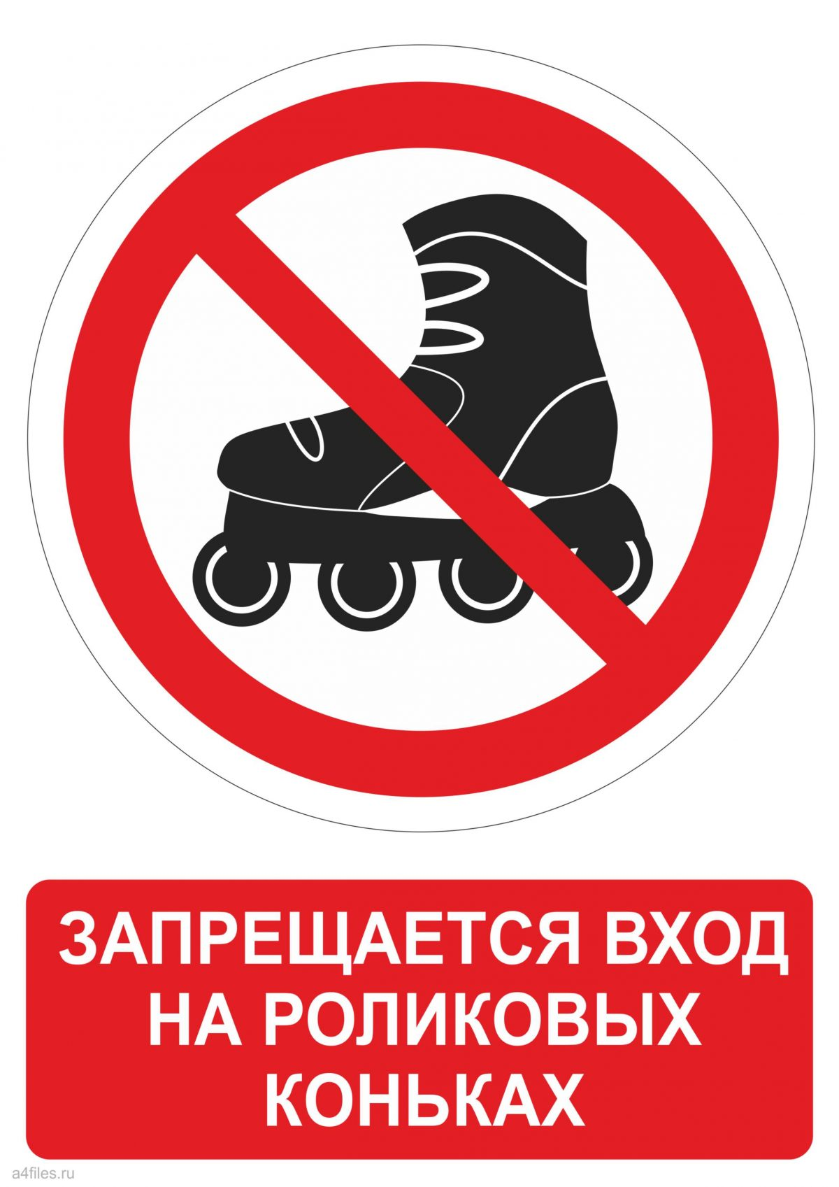 Знак запрещается вход в роликовых коньках распечатать