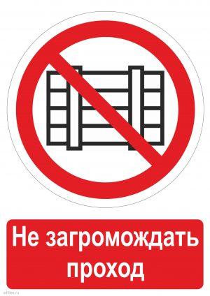 """Знак """"Не заграждать проход"""" скачать"""