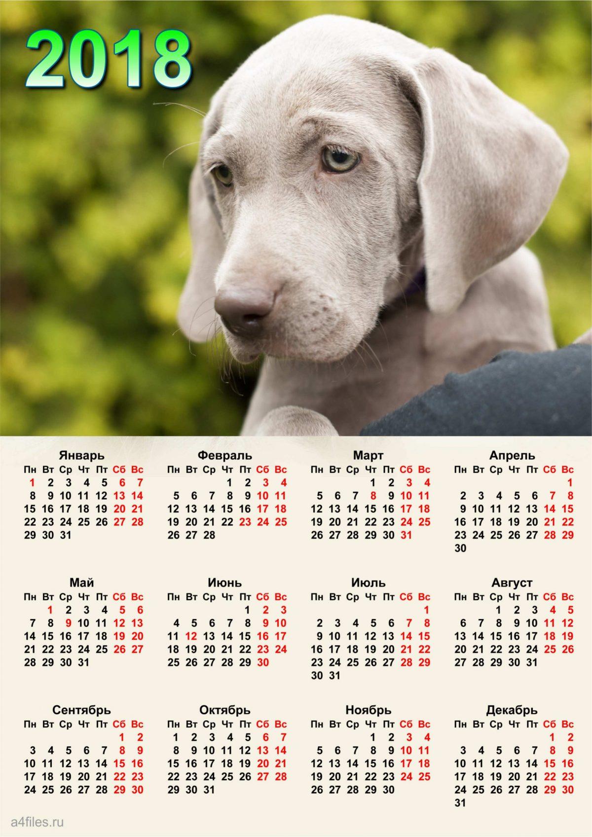Календарь 2018 с сабакой формат А4