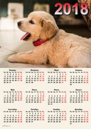 Календарь 2018 с символом года