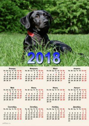 Скачать календарь с собакой формат А4